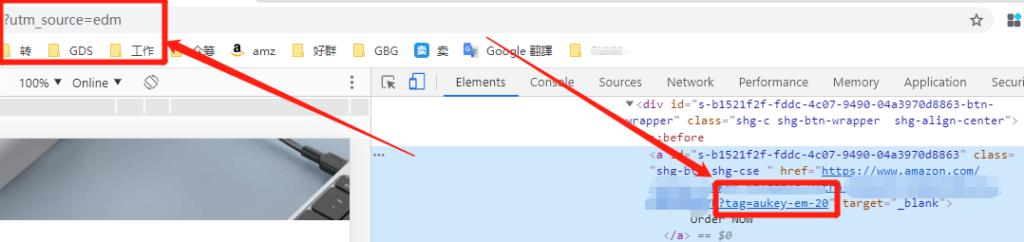 将utm参数设置为edm,链接自动增加了edm渠道的tracking id