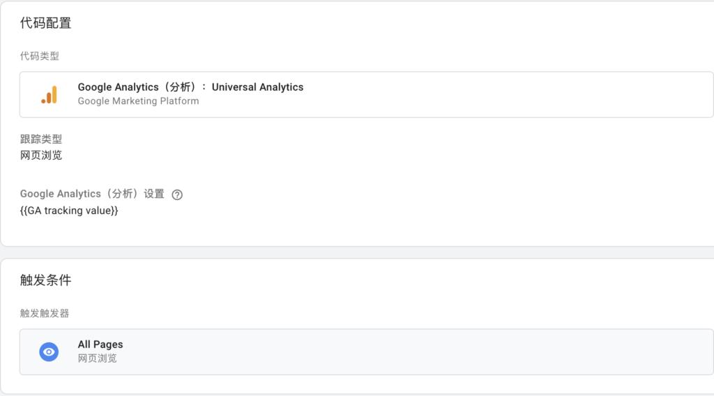 常规网站应用GTM安装页面追踪代码