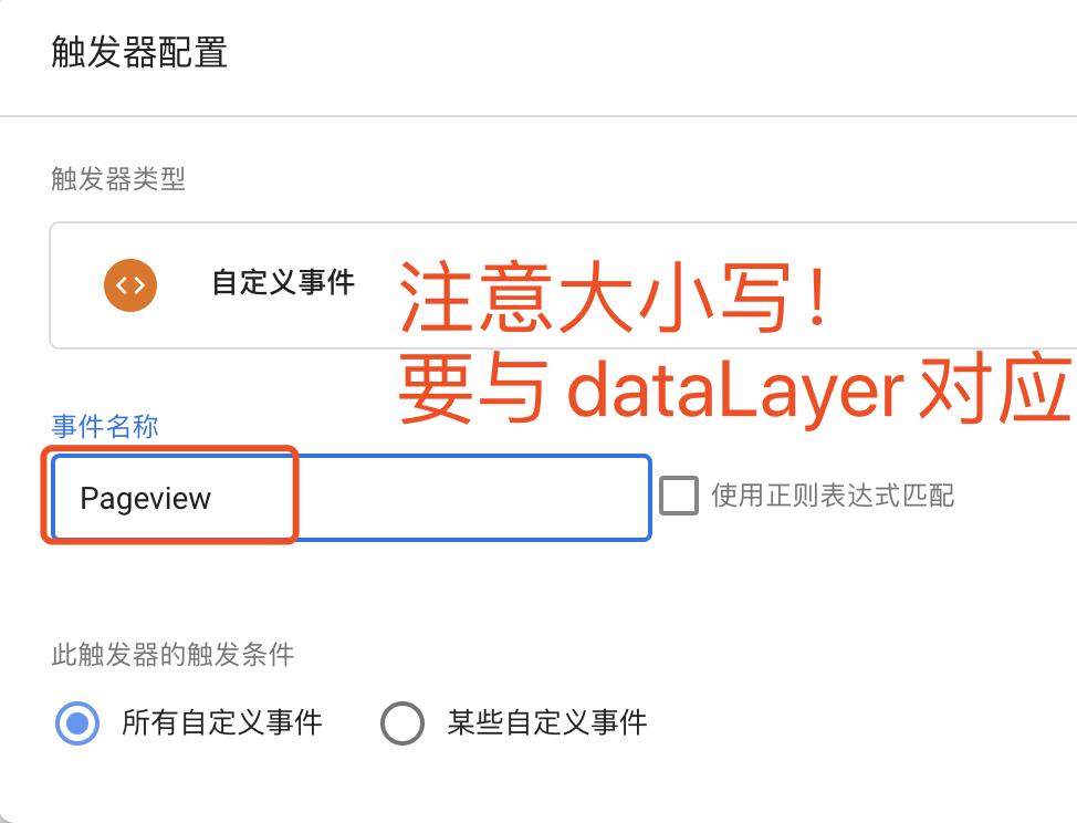 将dataLayer中的事件名作为自定义事件触发器